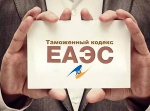 Bộ luật Hải quan của EAEC có hiệu lực