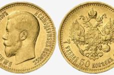 税関は金貨ロシア帝国を没収しました