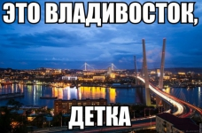 ウラジオストクの空きポートに法案を採択しました