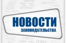 Внесены изменения в закон о таможенном регулировании в Российской Федерации