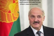 «Братская» Белоруссия