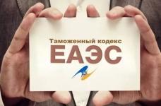 Il codice doganale della CEEA è entrato in vigore
