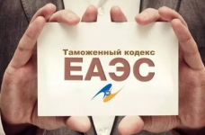 Таможенный кодекс ЕАЭС вступил в силу